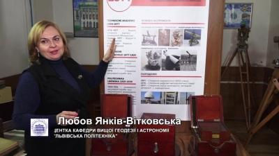 Embedded thumbnail for Обсерваторія Інституту геодезії Львівської політехніки