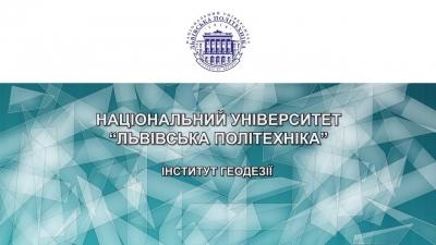 Embedded thumbnail for Звернення директора ІГДГ д.т.н., проф. Третяка Корнилія Романовича до абітурієнтів