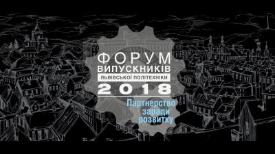 Embedded thumbnail for Форум випускників Львівської політехніки 2018: партнерство заради розвитку